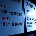 【ゲイ動画 pornhub】ハッテン場ってどんなトコ?大阪最大の有料ハッテン場にカメラが潜入し利用方法を詳しく解説!