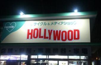 メディアワールド ハリウッド 米沢店