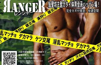 RANGER(レンジャー)